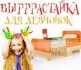 Детские гарнитуры. Кровать ВЫРАСТАЙКА