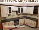 Кухня Беларусь Модульная, левая - правая