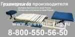 Лечение остеохондроза цена тренажер Грэвитрин купить-заказать от производителя