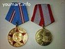 Медали 50 и 60 лет Вооруженных сил СССР.