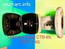 Счетчики горячей воды турбинные ствг-1-65, ствг-1-80, ствг-1-100, ствг-1-150
