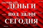 Срочный займ под залог недвижимости и авто, частный инвестор в Краснодаре, деньги за 1 день