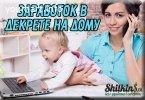 """Консультант в компанию """"Орифлэйм """""""