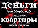 Займ в Москве и МО под залог квартир и домов