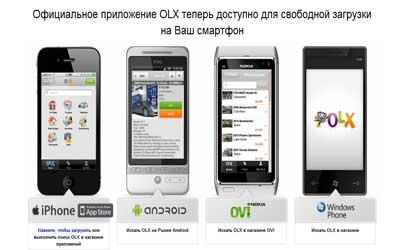 OLX бесплатные объявления