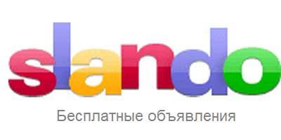 Подать объявление сландо.ру рыбинск анфас объявления услуги